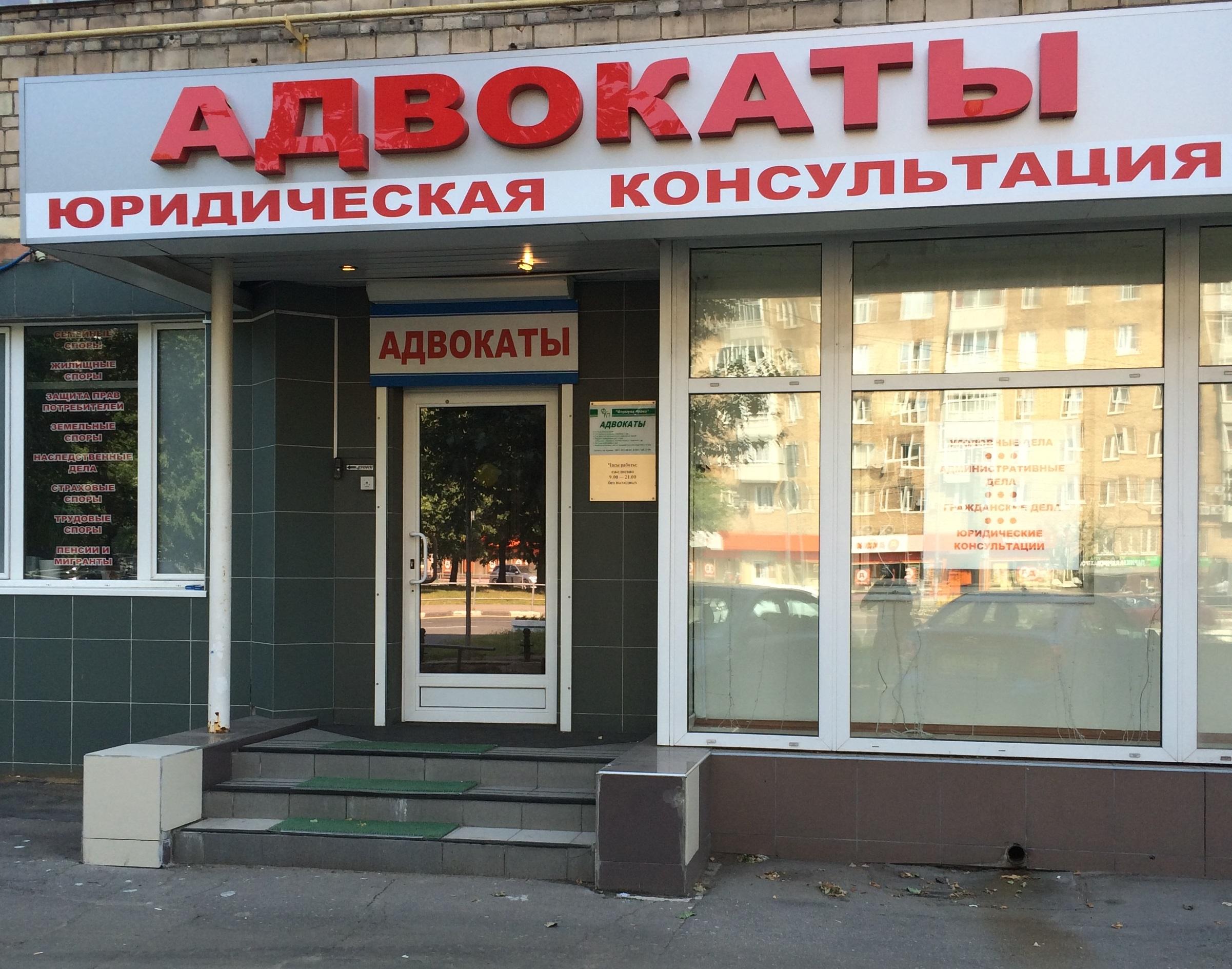 адвокат автозаводская