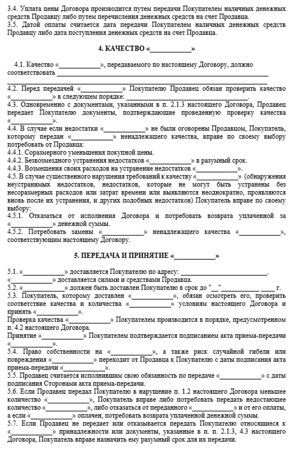 Договор Перевозки Груза с Физическим Лицом образец